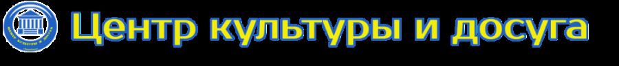 """МКУ """"ЦКиД"""" г.Барабинска"""